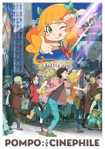 Pompo The Cinéphile Film Poster