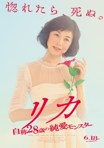 Rika Self-Proclaimed 28 Years Old's Pure Love Monster Film Poster