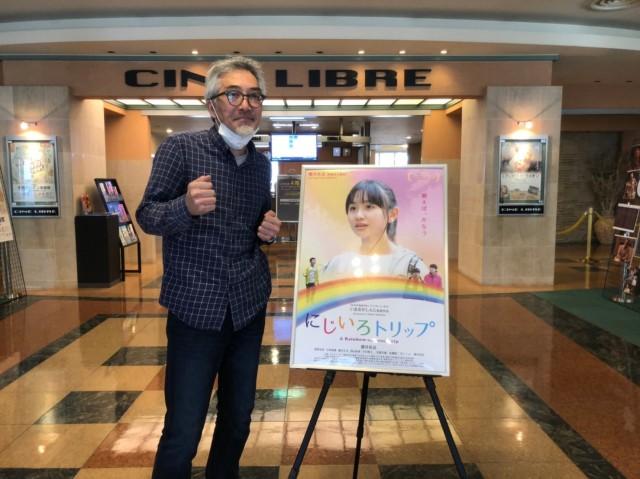 Shinji Imaoka A Rainbow-Coloured Trip