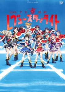 Shoujo Kageki Revue Starlight Movie Film Poster