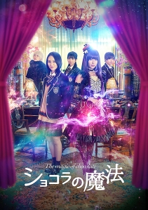The Magic of Chocolate (live action) Film Poster