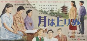 Tsuki wa Noburino Film Poster