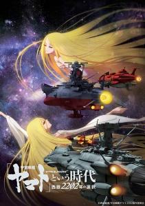 Uchuu Senkan Yamato to Iu Jidai Seireki 2202-nen no Sentaku Film Poster