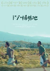 A Dobugawa Dream Film Poster 2
