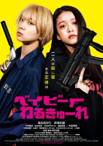Baby Assassins Film Poster
