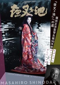 Demon Pond Film Poster