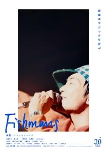 Eiga Fishmans Film Poster