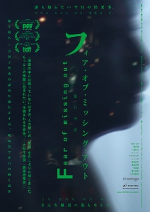 Fear of Missing Out Film Poster
