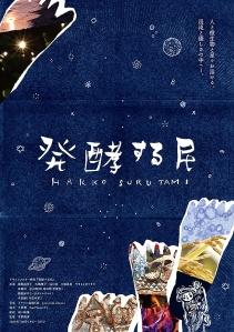 Hakko Suru Tami Film Poster