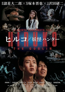 Hiruko the Goblin Film Poster