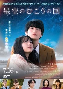 Hoshizora no Mukou no Kuni Film Poster