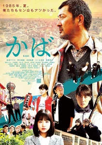 Kaba Film Poster