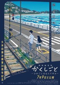 Kakushigoto Himegoto wa Nan Desu ka Film Poster