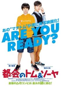 Machi no Tom & Soya Film Poster