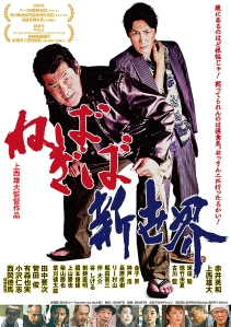 Nebagiba Shinsekai Film Poster