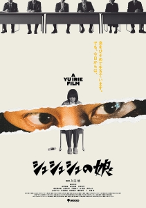 Ninja Girl Film Poster