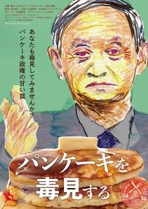 Pancake o Dokumi suru Film Poster