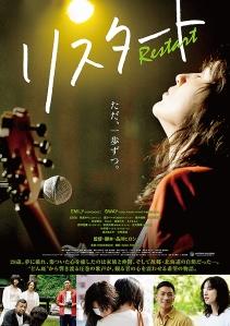 Restart Film Poster