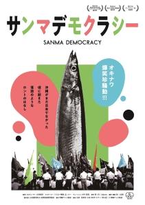 Sanma Democracy Film Poster