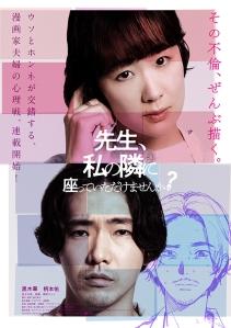 Sensei, Would You Sit Beside Me Film Poster