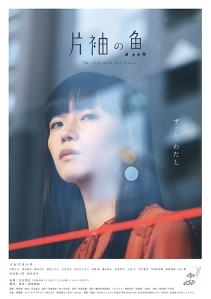 The Fish with One Sleeve Film Poster
