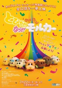 Tobidase Narase Pui Pui Molcar Film Poster