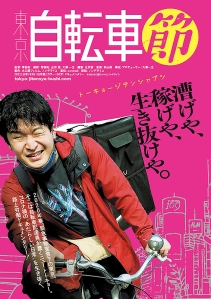 Tokyo Bicycle Festival Film Poster