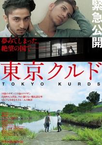 Tokyo Kurds Film Poster