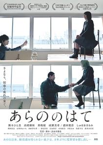 Arano no hate Film Poster