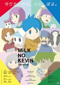 Milk no Kevin THE MOVIE Film Poster