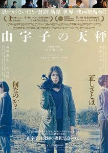 A Balance Film Poster 3