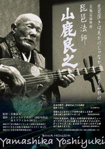 Biwa Houshi Yamashika Yoshiyuki Film Poster