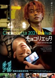 Chokolietta 2021 Revival Film Poster