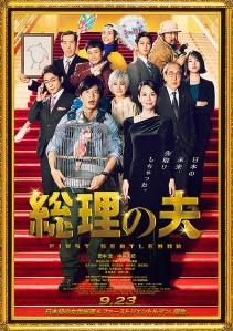 First Gentleman Film Poster