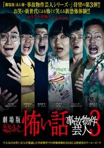 Gekijouban Hontou ni Atta Kowai Hanashi Jiko Bukken Geinin 3 Film Poster