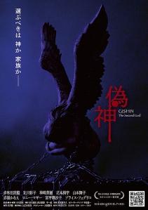 Gishin Film Poster