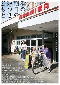 Hama no Asahi no Usotsukidomo to Film Poster