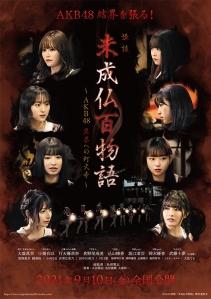 Mijyoubutsu Hyakumonogatari AKB48 Ikai e no Tomoshibi Tera Film Poster