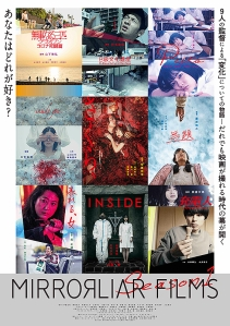 MIRRORLIAR FILMS Season1 Film Poster