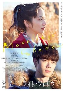 Moonlight Shadow Film Poster