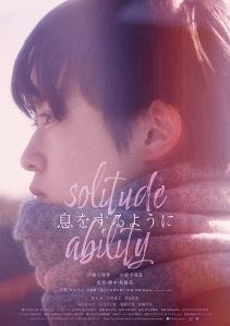 Solitude Ability Film Poster