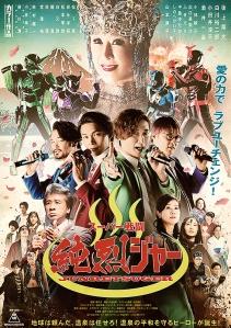 Super Battle Junretsuger Film Poster