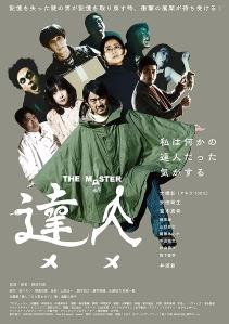 Tatsujin The Master Film Poster