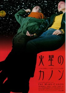 The Mars Canon Film Poster