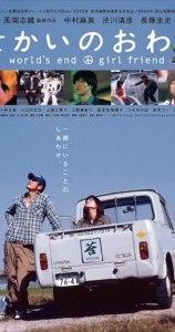 World's End Girl Friend Film Poster